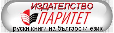 Издателство ПАРИТЕТ - Руски книги на български език!